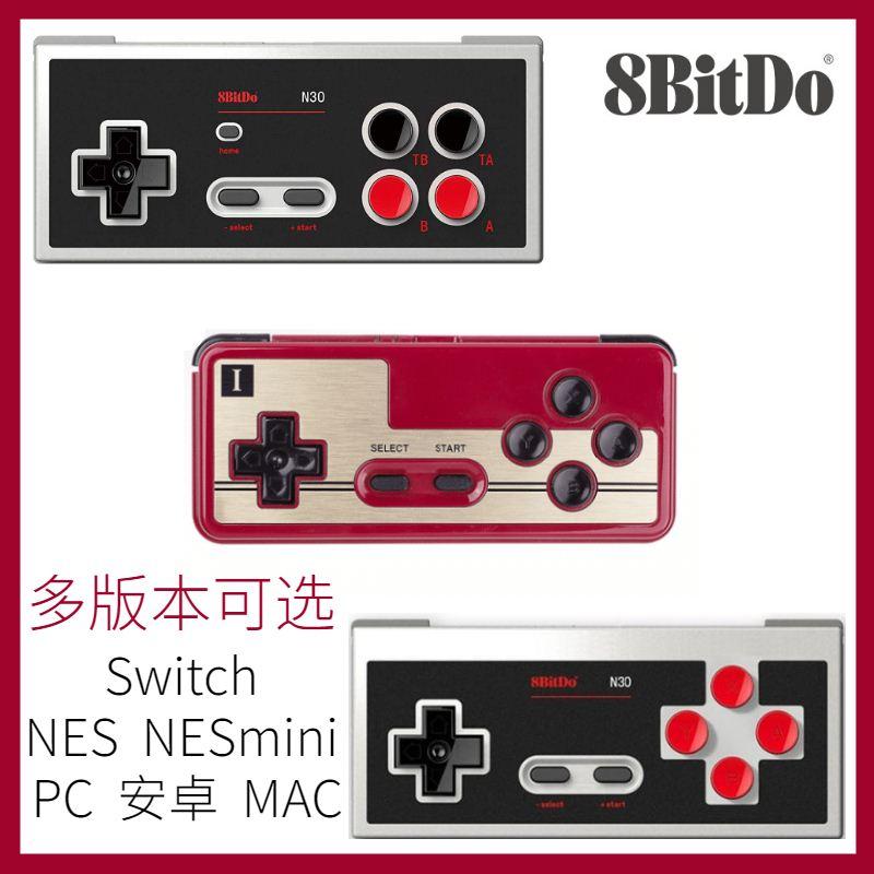八位堂8Bitdo N30無線藍牙switch遊戲手柄NES支持安卓PC電腦MAC