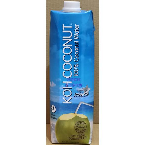 現貨 Costco 好市多代購 KOH 酷椰嶼 椰子汁 100%純椰子汁 泰國 椰子水 1公升 1000CC