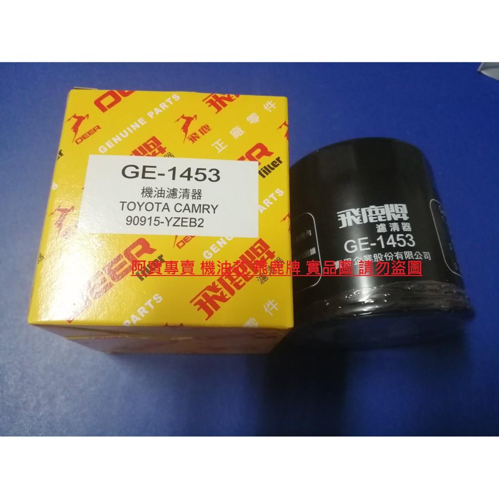 豐田 CAMRY SURF RX300 RX330 ES330 SOLEMIO INNOVA 機油濾芯 機油芯 機油心