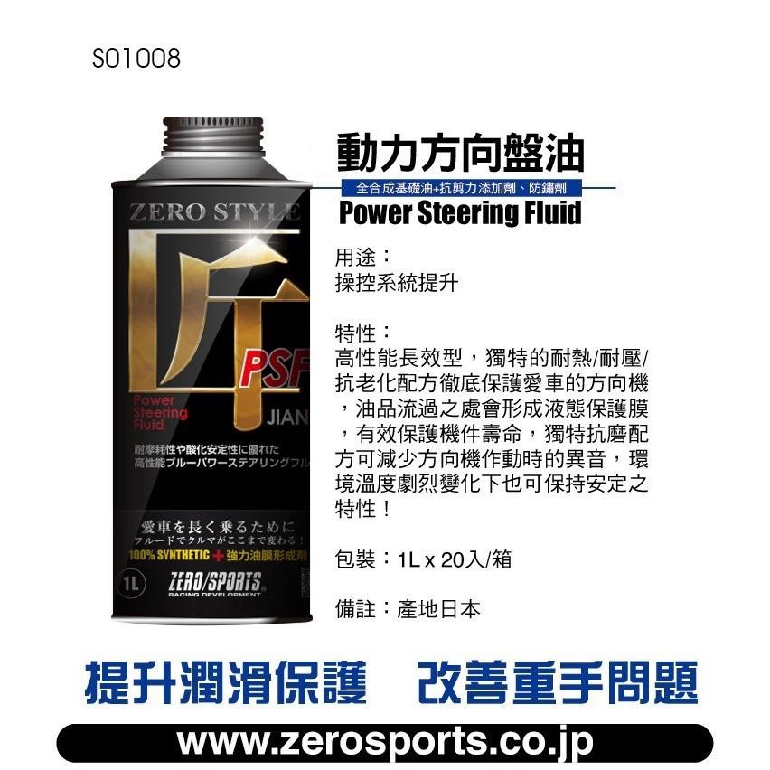 日本原裝進口 ZERO/SPORTS  匠Style系列 PSF 動力方向盤油/方向機油