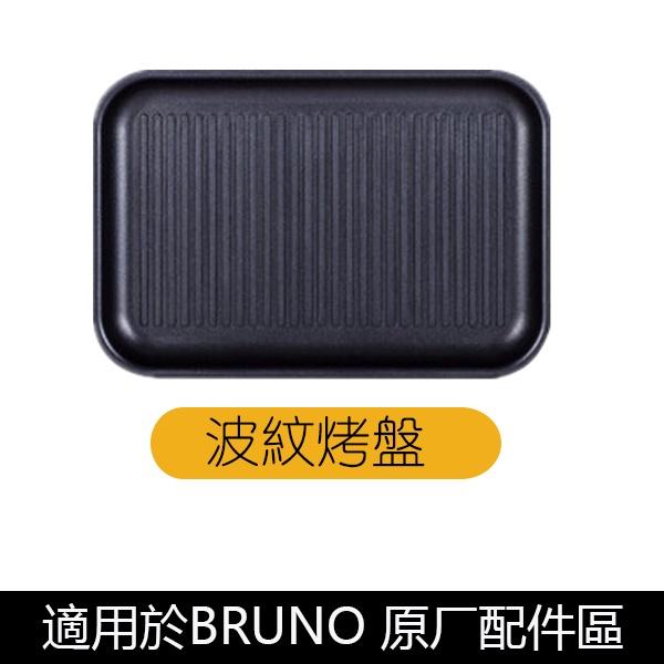 原廠配件區 波紋燒烤盤 瓷白深鍋 料理鍋 章魚烤盤 橫紋 六圓形烤盤 可用於 BRUNO BOE021 電烤盤