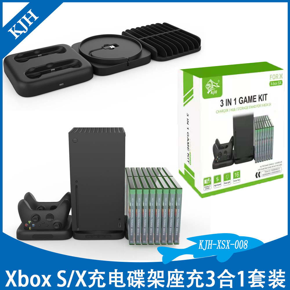 【免運-新款】Xbox Series X主機底座+手柄充電座充+遊戲光盤收納架三合一套裝