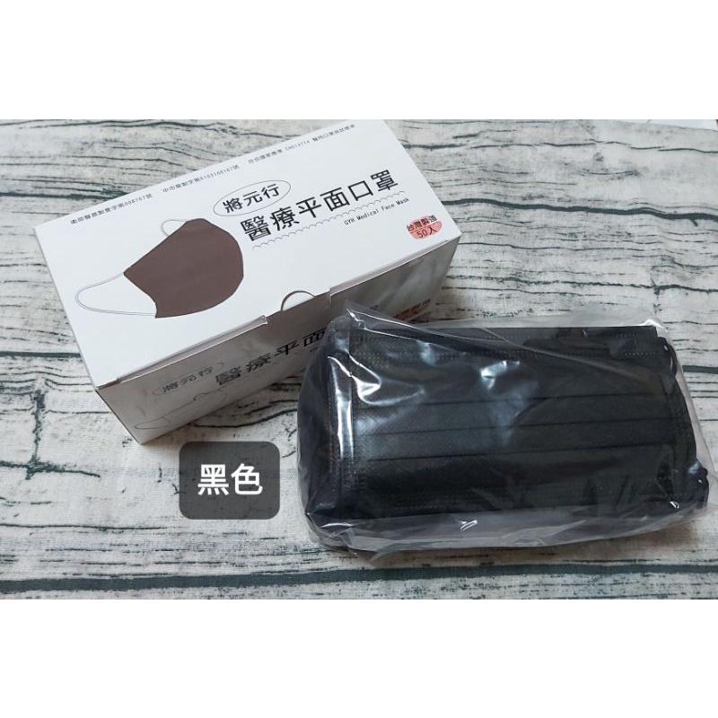 將元行醫療平面口罩,款式:黑色,50入盒裝,MD雙鋼印,台灣製造