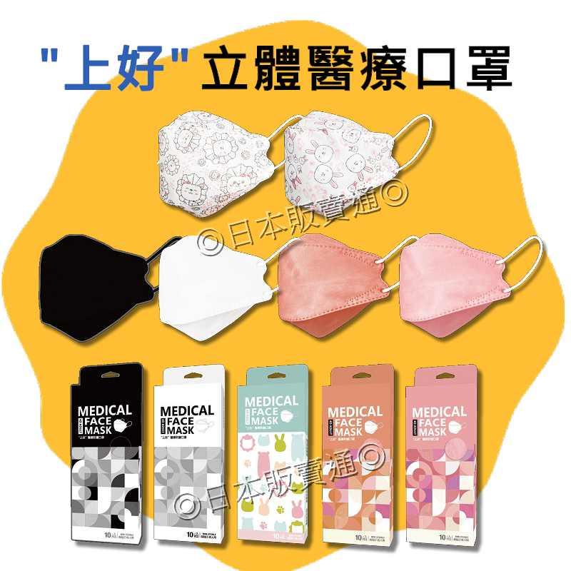 🇹🇼台灣製 「上好生醫」 成人立體 醫療防護口罩 彩色醫用口罩 盒裝 10入