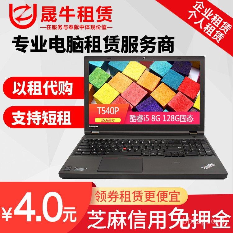 租賃聯想ThinkPad T540P 出租借二手筆記本電腦 免押金電腦租賃 8WWp