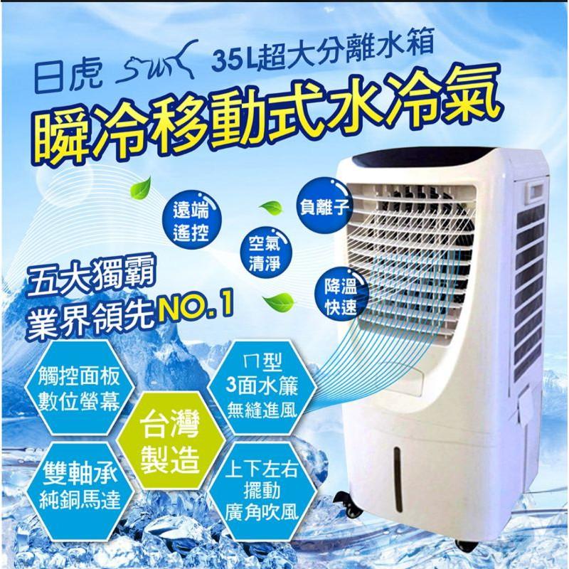 (二手9成新)日虎 35L 酷寒戰士移動式水冷氣 移動式冷氣 戶外冷氣