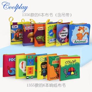 寶寶布書0-1歲響紙嬰兒布書早教手掌書英文學習玩具布制母嬰用品
