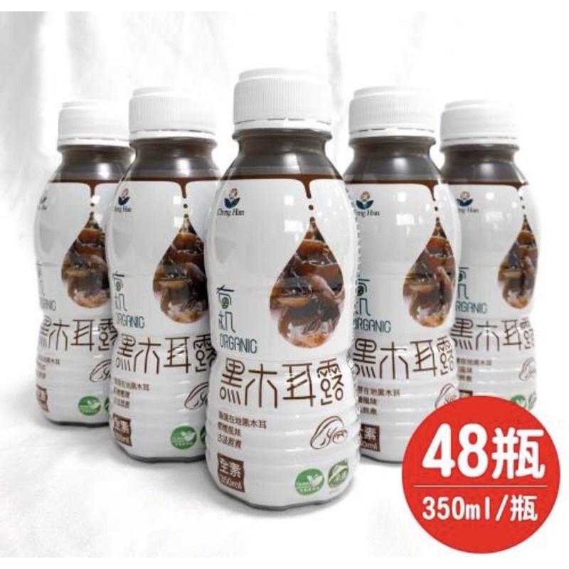 【誠漢】有機黑木耳露350ml 48瓶(蔣哥推薦)
