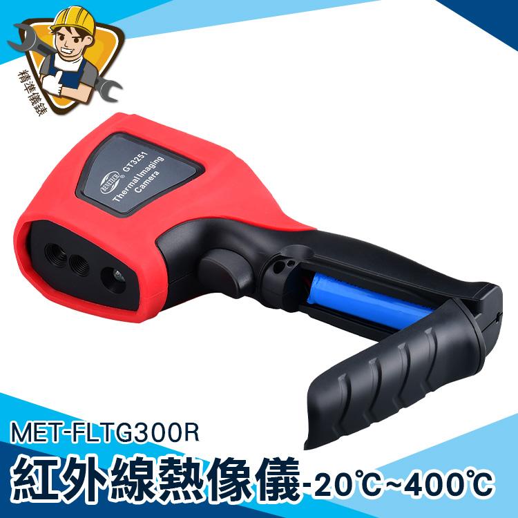 【精準儀錶】熱成像儀 紅外線熱像儀 熱像儀 熱顯像儀 紅外線溫度計 紅外熱成像儀 MET-FLTG300R