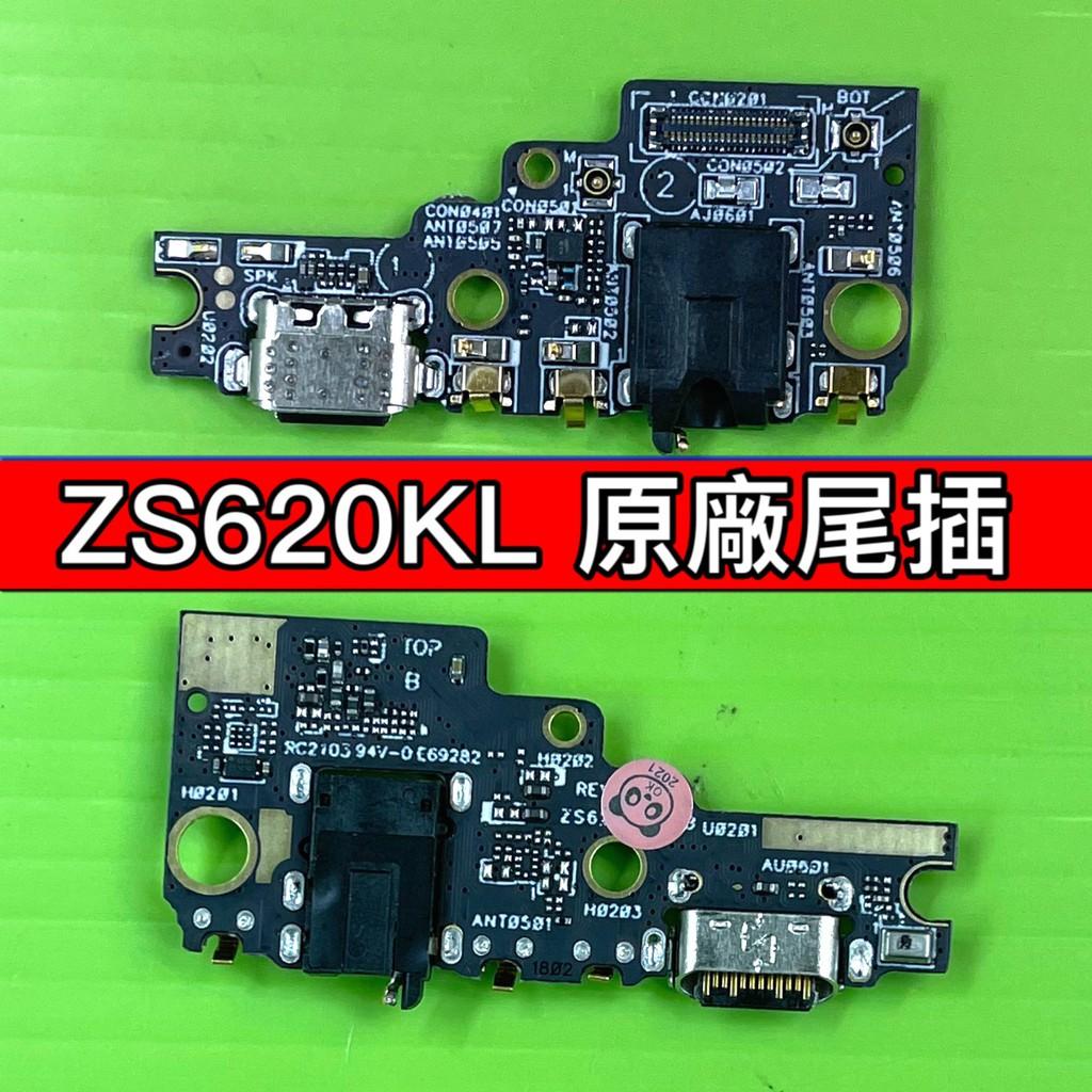 ZenFone5Z尾插 ZS620KL尾插 原廠尾插 充電孔 充電小板 現場維修