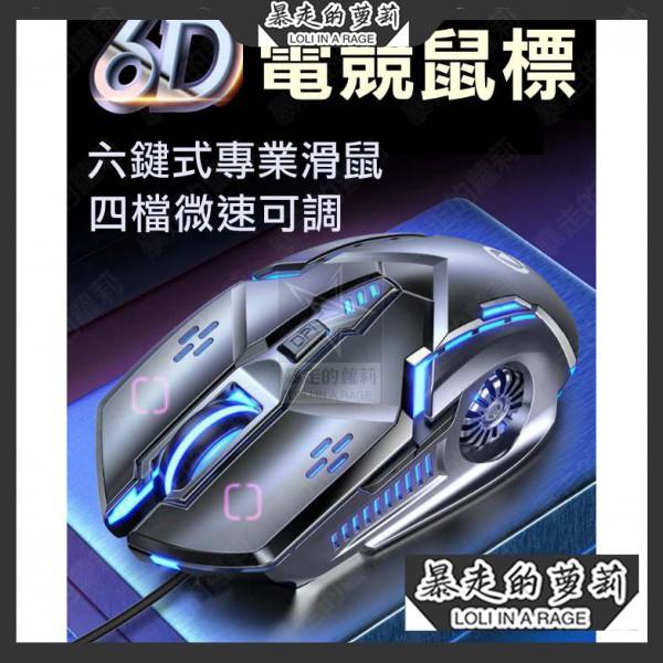 【限時優惠】【 六按鍵式 電競滑鼠 G5 遊戲鼠標 】 有線電競滑鼠 / DPI調整  /燈光 YQof