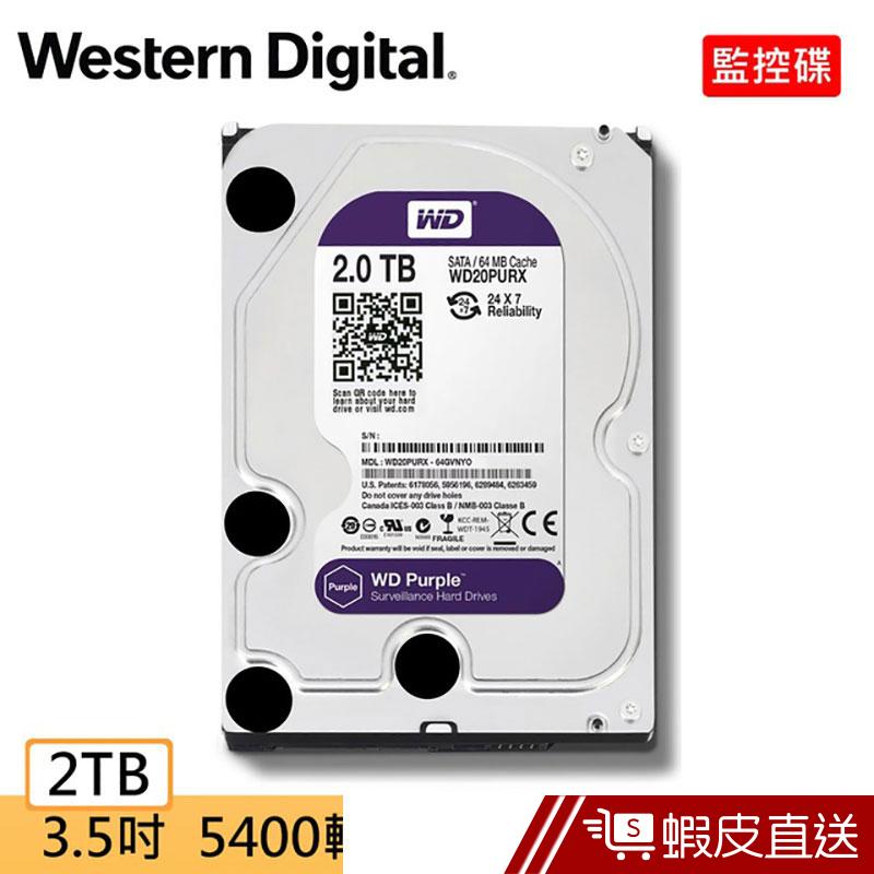 WD 紫標 2TB 3.5吋監控系統硬碟  蝦皮直送