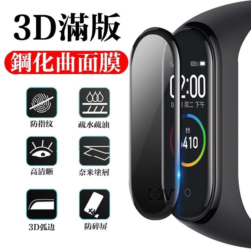 特價出貨 小米手環6 5 3D曲面全覆蓋 螢幕保護貼 保護膜 保護貼 鋼化膜 保護膜 適用小米手環4 小米手環5 4 3