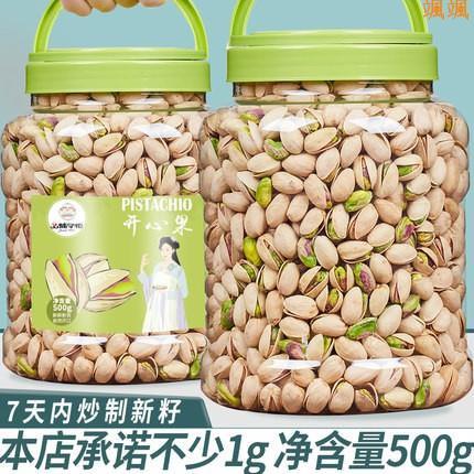 【颯颯】 無漂白散裝開口開心果罐裝500g孕婦每日堅果本色乾果仁零食5斤