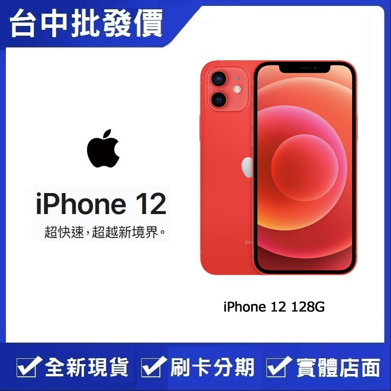APPLE IPHONE 12 128G【台中批發價】 全新公司貨 珊瑚紅