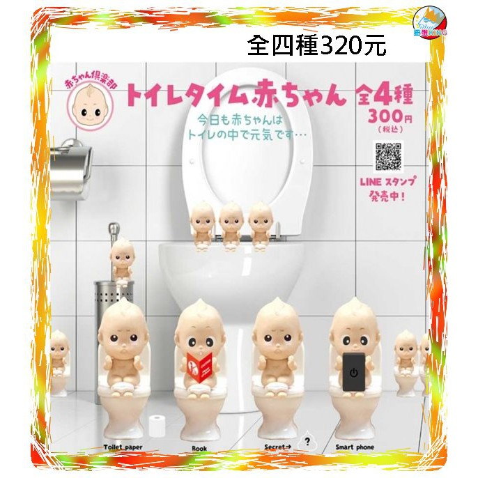♠️扭蛋King♠️🔥7月預購🔥寶寶俱樂部-廁所時光篇 夢屋 扭蛋 轉蛋