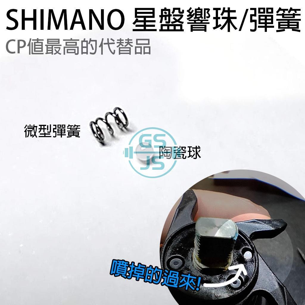 [現貨] Shimano 星盤響珠 彈簧 維修 好物 原廠有夠貴 小烏龜 水滴輪 SLX BASS ONE 美他牛