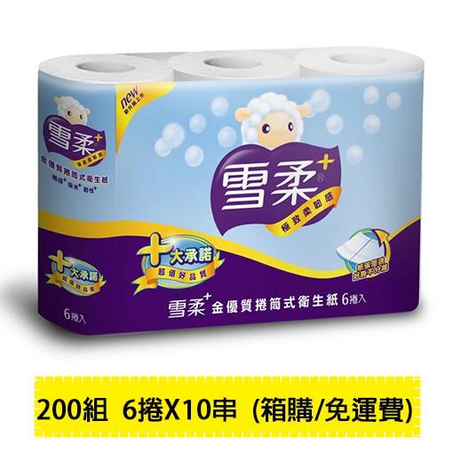 雪柔捲筒衛生紙200組(6捲x10串) 箱購/免運費