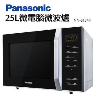 全站免運費 Panasonic 國際牌 25L 微電腦 微波爐(NN-ST34H) 公司貨