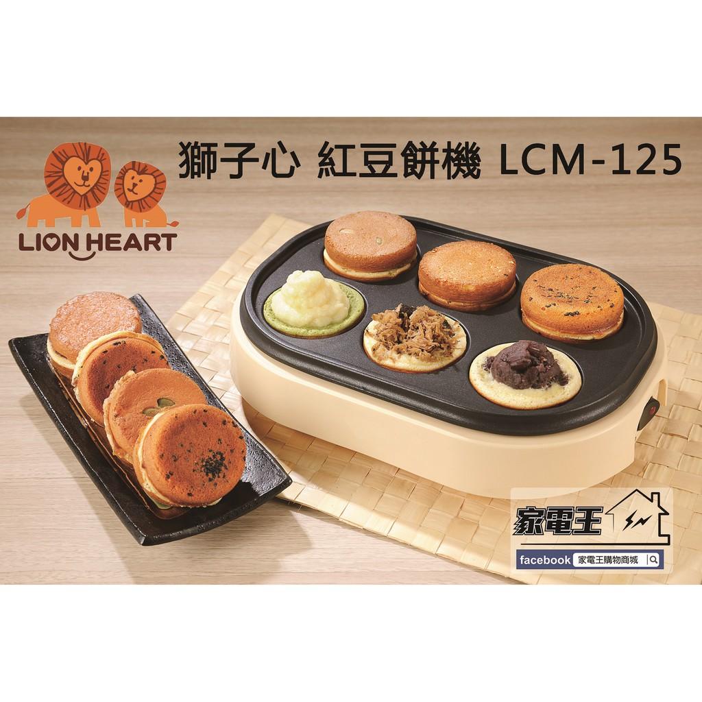 「家電王」LION HEART 獅子心 古早味紅豆餅機 LCM-125 送食譜、攪拌棒、叉子 點心機 車輪餅 奶油餅