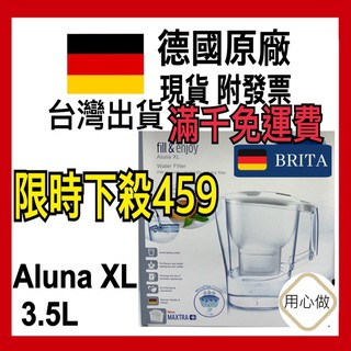 【德國BRITA】公司貨附發票!德國Brita Aluna 3.5L愛奴那XL透視型濾水壺 可加購最新版PLUS濾心 高雄市