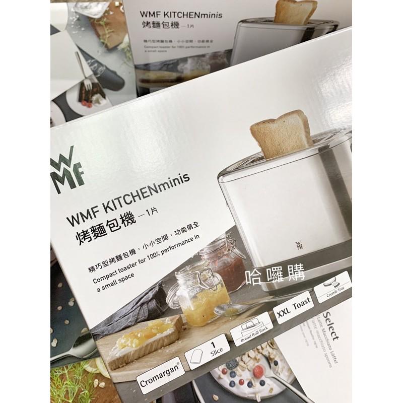 現貨 全聯 點數 印花 德國WMF 烤麵包機 不鏽鋼機身