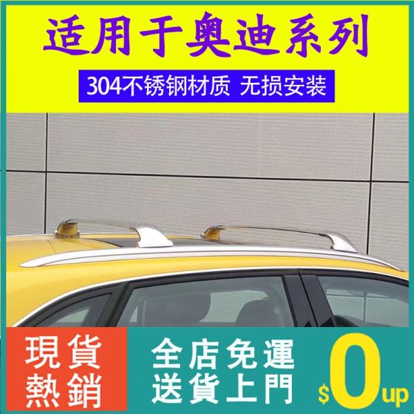 🔥【車頂架】免運費✔適用於奧迪q5行李架車頂橫桿原廠款式a3/4/q5l/q7/q3車頂架行李箱