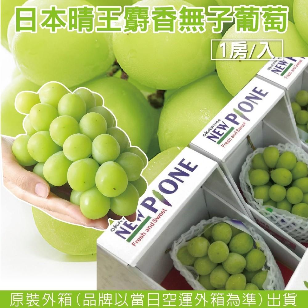 日本岡山晴王麝香葡萄禮盒(600g±10%/串)【果之蔬】全省免運