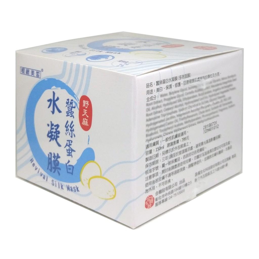 合糖妝 野天麻(益母草)蠶絲蛋白水凝膜(多效面膜) 150ml -特價$ 445*1