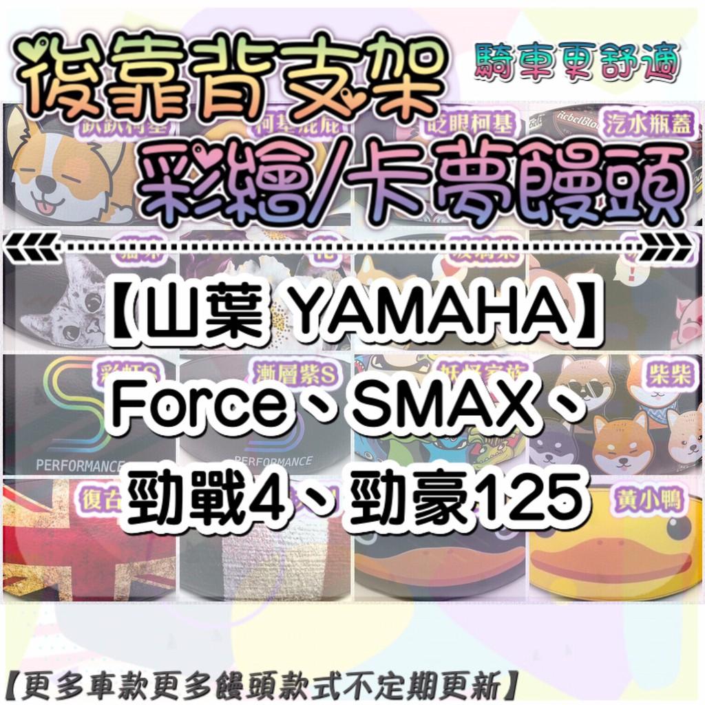 【YAMAHA 山葉】SMAX155 Force 勁豪125 勁戰4 彩繪 後靠背 後腰靠 彩繪饅頭 靠背饅頭 後扶手
