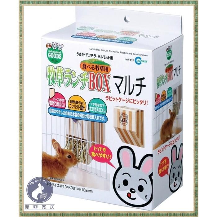 【!台灣現貨】【菲藍家居】日本Marukan 牧草的家(MR-612) 原木雙色牧草架 木製牧草架/牧草盒 天竺鼠 兔子