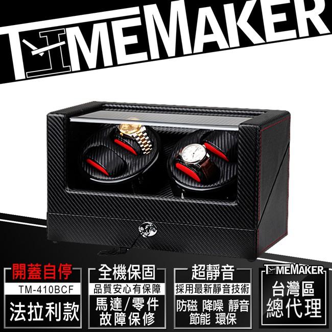 【TIME MAKER】自動上鍊盒TM-410BCF(O) 開蓋自停/法拉利款/動力儲存上鏈盒/日本靜音馬達4入/收納盒
