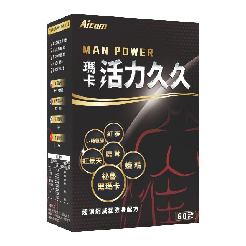 【Aicom 艾力康】瑪卡活力久久 Man Power 60粒入/盒