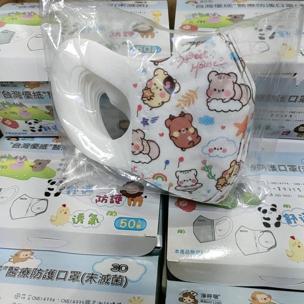 3D立體耳繩 耳掛 兒童 成人 台灣優紙 醫用口罩 醫療口罩 小童口罩