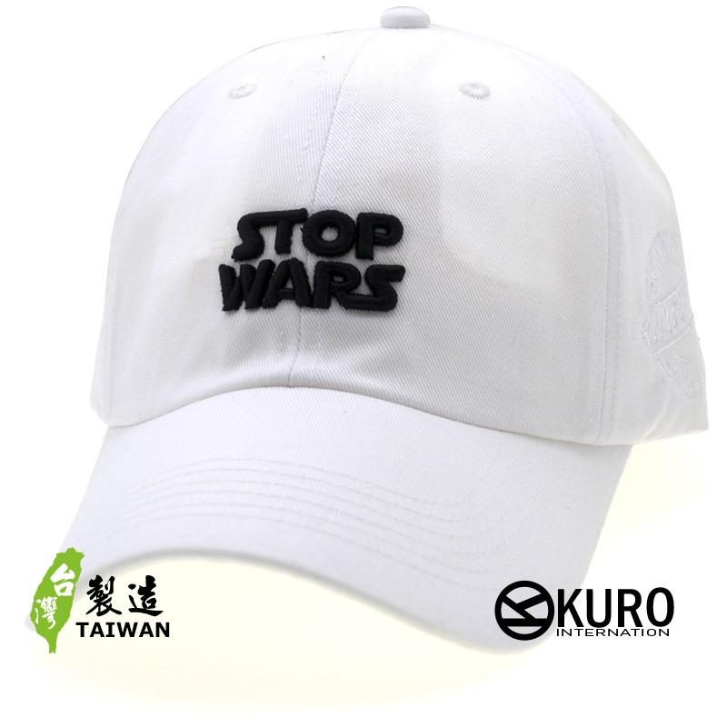 KURO-SHOP STOP WARS 立體電繡 老帽 棒球帽 布帽(可客製化)