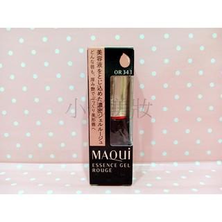 [小彤美妝] Shiseido 資生堂 心機 星魅口紅唇凍6g(OR343) 滿1000超取免郵 新北市