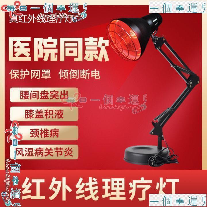 熱銷产品華倫遠紅外線理療燈家用理療烤燈醫用烤電理療儀多功能紅外線烤燈