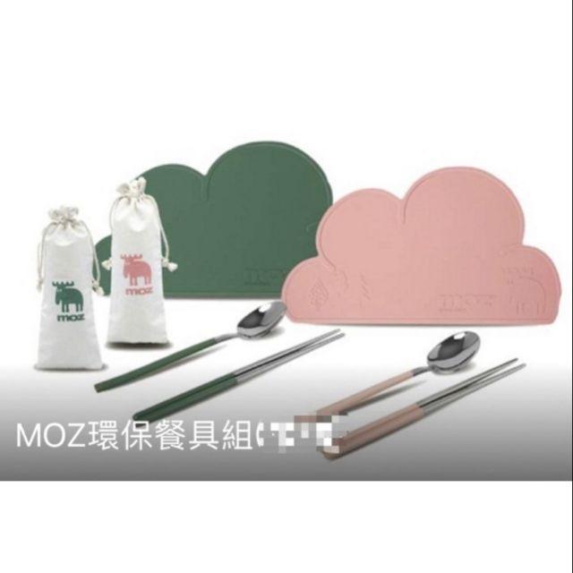 【全新】MOZ 麋鹿環保 餐具組 (餐塾+匙筷+帆布束口袋) 共2色