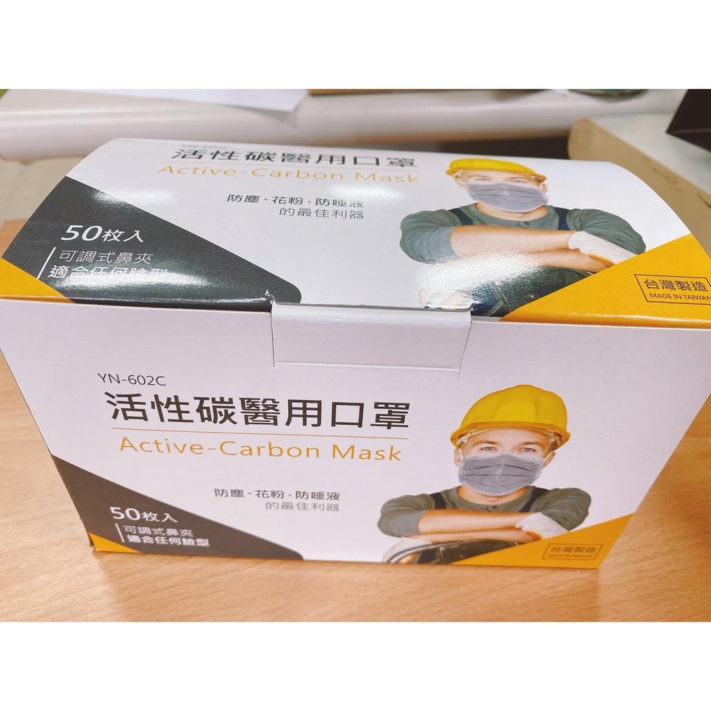 【現貨】慶祝解禁🔥 台灣製 四層活性碳口罩 台灣永猷醫用活性碳口罩 ! 醫療成人口罩 活性碳口罩 50入/盒