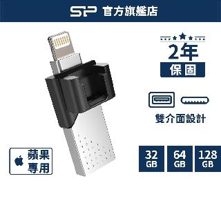 SP Z50 32GB 64GB 128GB 雙用隨身碟 Lightninig及USB 3.0 蘋果 Apple 廣穎 臺北市