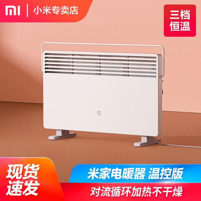小米米家電暖器取暖器家用小型暖風機節能省電暖氣烤火立式踢腳線