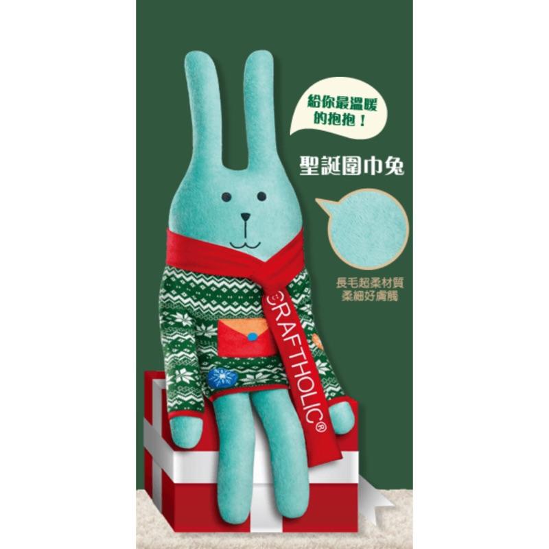 全新 全家宇宙人Craftholic超大抱枕(聖誕圍巾兔)