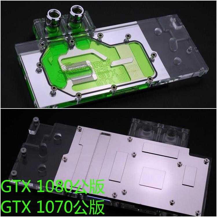 特價N-GX1080-X 公版GTX1080 GTX1070全覆蓋水冷頭