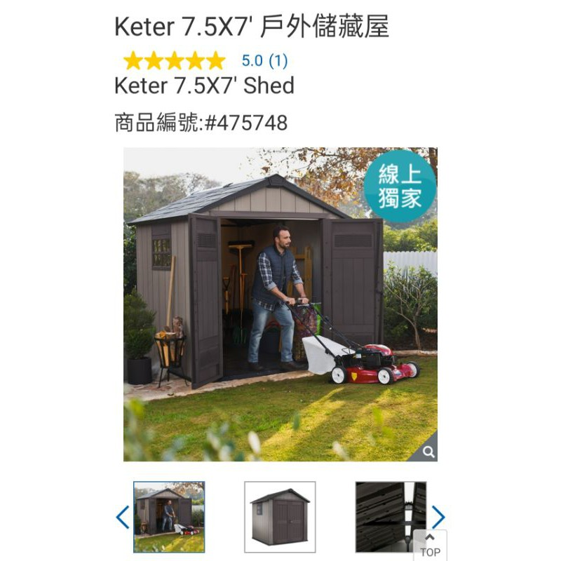 好市多代購 線上獨家 Keter 戶外儲藏屋 儲藏室