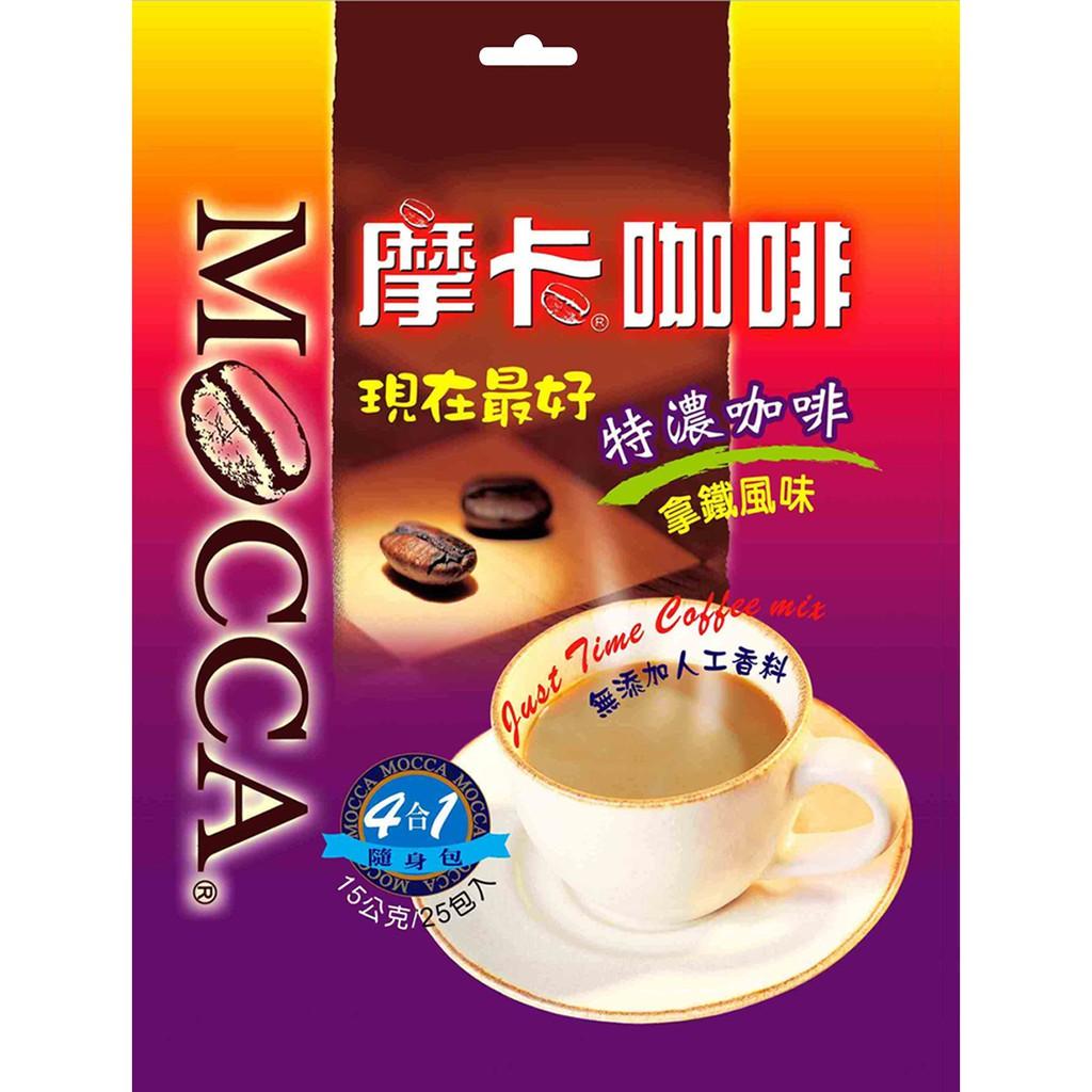 [摩卡咖啡 MOCCA] 特濃咖啡(拿鐵風味)(25入)