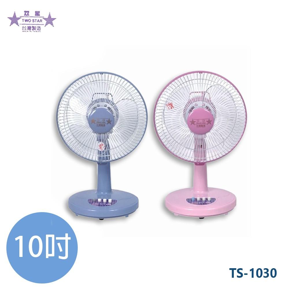 雙星 10吋桌扇/電風扇/涼風扇/立扇 TS-1030 顏色隨機 超值一入/兩入組