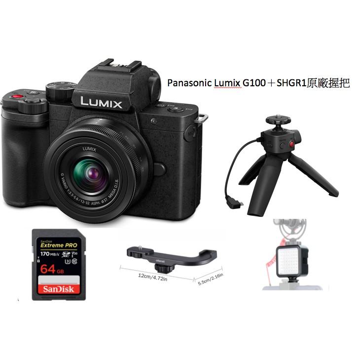新品上市 Panasonic LUMIX G100 V+12-32mm KIT+SHGR1 手把 VlogCamera