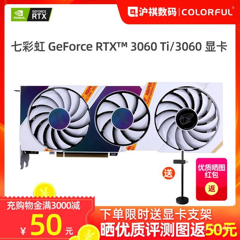 【現貨,限時下殺】七彩虹RTX 3060TI/3060 戰斧/AD/火神/Ultra OC 8G台式機遊戲顯卡