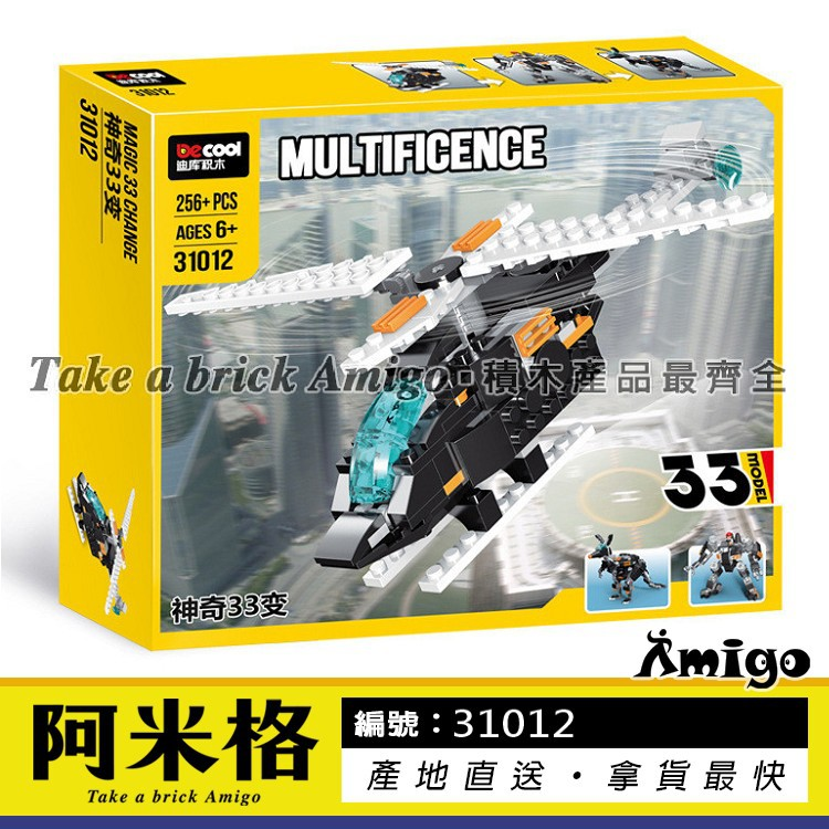 阿米格Amigo│得高 迪庫31012 33合1 神奇33變 共33款造型 直升機 創意系列 積木非樂高31034但相容