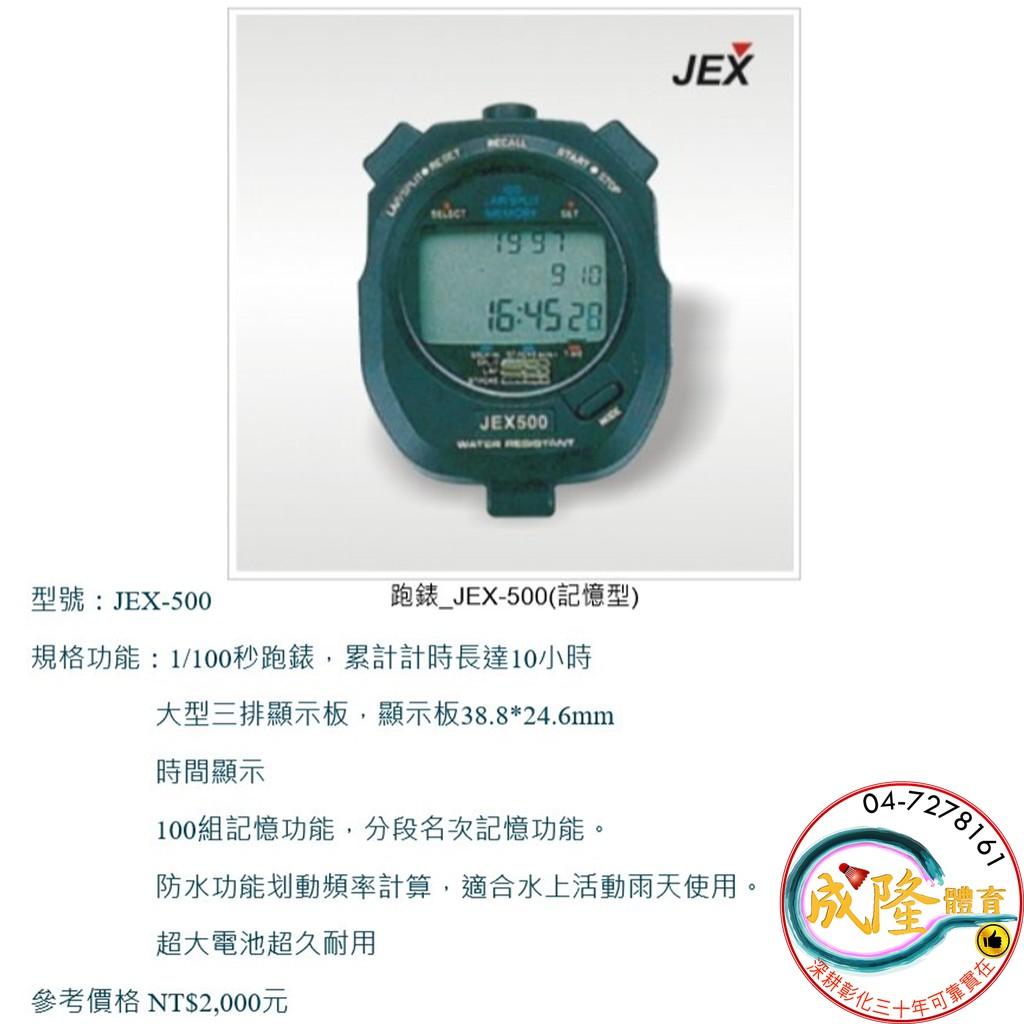§成隆體育§ JEX 500 碼錶 記憶型 1/100 跑錶 比賽 計時 記憶碼錶 JEX-500 健士 公司貨 附發票